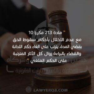 مادة 213 مكررا 10