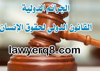 الجريمة الدولية في القانون الدولي