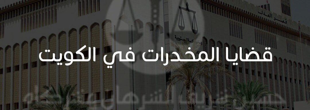قضايا المخدرات في الكويت