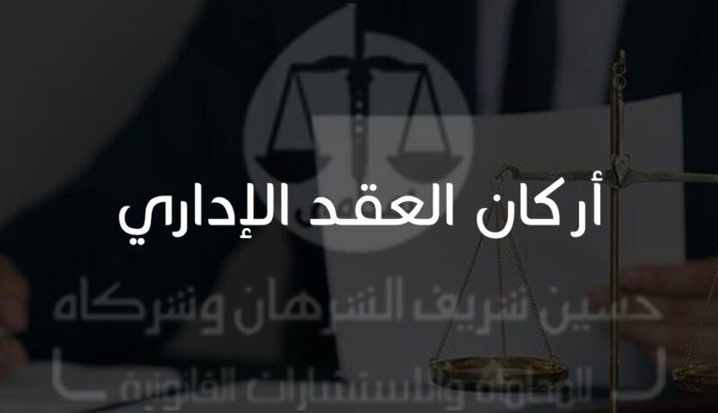 العقد الإداري في الكويت أركانه وتقسيماته ( شرح مفصل )