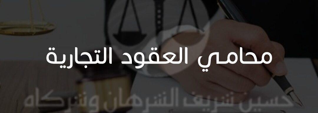 محامي العقود التجارية الكويت