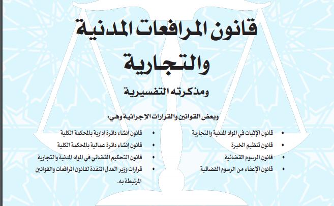 قانون المرافعات الكويتي | قانون المرافعات المدنية والتجارية