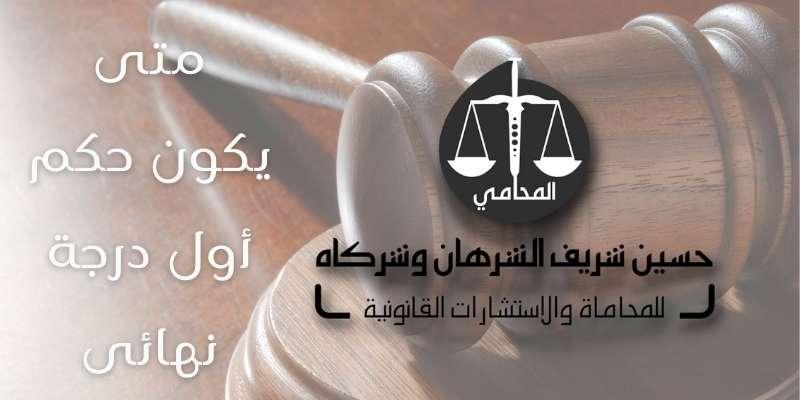 متى يكون حكم أول درجة نهائى فى الكويت